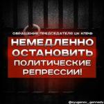 Заявление Геннадия Зюганова в связи в арестами и штрафами коммунистов